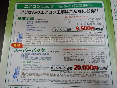 アリさんのエアコン工事の料金