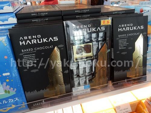 ハルカスベイクドショコラ