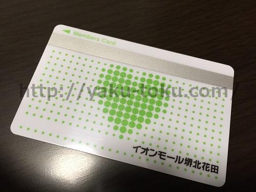 イオンモールメンバーズカード